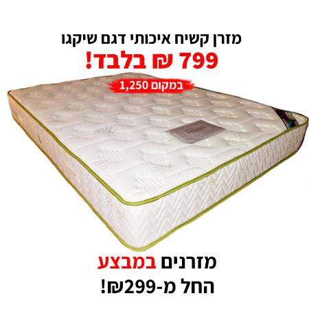 מזרונים למיטה זוגית